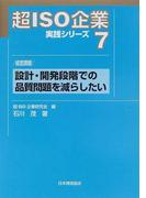 超ISO企業実践シリーズ 7 設計・開発段階での品質問題を減らしたい