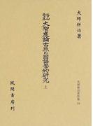 石山寺本大智度論古點の國語學的研究 上 (大坪併治著作集)
