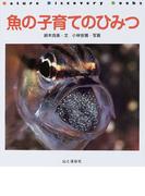 魚の子育てのひみつ (Nature discovery books)