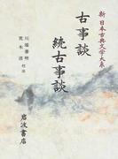 新日本古典文学大系 41 古事談