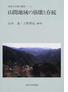 山間地域の崩壊と存続 (地域公共圏の構想)