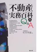 不動産実務百科Q&A 第9版