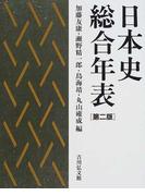 日本史総合年表 第2版