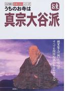 うちのお寺は真宗大谷派 お東 (わが家の宗教を知るシリーズ)