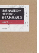 米戦時情報局の『延安報告』と日本人民解放連盟