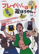 プレイやんで遊ぼうやん! GAMEBOY Advance SPとNintendo DSを携帯マルチメディア・プレーヤーに! Movie & music (I/O books)
