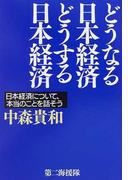 どうなる日本経済どうする日本経済 日本経済について、本当のことを話そう