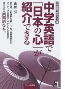 中学英語で「日本の心」が紹介できる (Yell books 中学英語で紹介する)