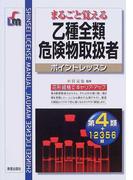 まるごと覚える乙種全類危険物取扱者 ポイントレッスン (Shinsei license manual)