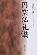 円空仏礼讃