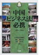 中国ビジネス法必携 2005/2006