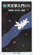 天文学入門 カラー版 星・銀河とわたしたち (岩波ジュニア新書)(岩波ジュニア新書)