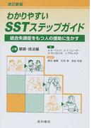 わかりやすいSSTステップガイド 統合失調症をもつ人の援助に生かす 改訂新版 上巻 基礎・技法編