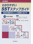 わかりやすいSSTステップガイド 統合失調症をもつ人の援助に生かす 改訂新版 下巻 実用付録編