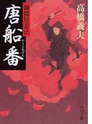 御隠居忍法唐船番 (中公文庫)(中公文庫)