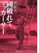 國破れてマッカーサー (中公文庫)(中公文庫)