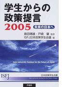 学生からの政策提言 2005 未来の日本へ