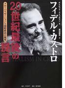 フィデル・カストロ20世紀最後の提言 グローバリゼーションと国際政治の現況