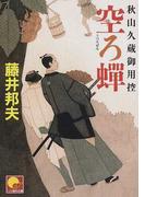 空ろ蟬 (ベスト時代文庫 秋山久蔵御用控)(ベスト時代文庫)
