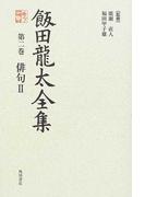 飯田龍太全集 第2巻 俳句 2