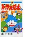 ドラえもんプラス(てんとう虫コミックス) 6巻セット(てんとう虫コミックス)