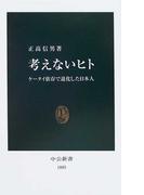 考えないヒト ケータイ依存で退化した日本人 (中公新書)