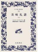 美味礼讃 上 (ワイド版岩波文庫)
