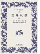 美味礼讃 下 (ワイド版岩波文庫)