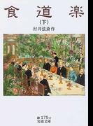 食道楽 下 (岩波文庫)(岩波文庫)