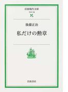 私だけの勲章 (岩波現代文庫 社会)(岩波現代文庫)