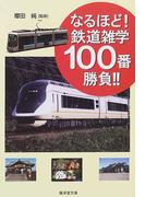 なるほど!鉄道雑学100番勝負!! (廣済堂文庫 ヒューマン文庫)(廣済堂文庫)