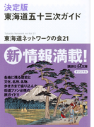 決定版東海道五十三次ガイド (講談社+α文庫)(講談社+α文庫)