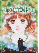 緑の守護神 上 (講談社X文庫 Teen's heart アナトゥール星伝)(講談社X文庫)