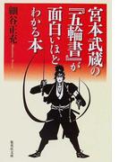 宮本武蔵の『五輪書』が面白いほどわかる本 (集英社文庫)(集英社文庫)