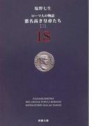 ローマ人の物語 18 悪名高き皇帝たち 2 (新潮文庫)(新潮文庫)