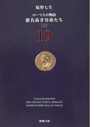 ローマ人の物語 19 悪名高き皇帝たち 3 (新潮文庫)(新潮文庫)