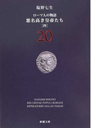 ローマ人の物語 20 悪名高き皇帝たち 4 (新潮文庫)(新潮文庫)