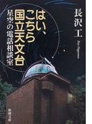 はい、こちら国立天文台 星空の電話相談室 (新潮文庫)(新潮文庫)
