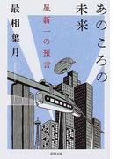 あのころの未来 星新一の預言 (新潮文庫)(新潮文庫)