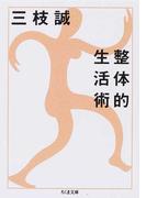 整体的生活術 (ちくま文庫)(ちくま文庫)