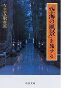 『空海の風景』を旅する (中公文庫)(中公文庫)