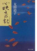 心映えの記 改版 (中公文庫)(中公文庫)