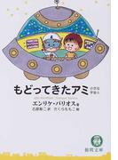 もどってきたアミ 小さな宇宙人 (徳間文庫)(徳間文庫)