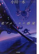 老ヴォールの惑星 (ハヤカワ文庫 JA)(ハヤカワ文庫 JA)