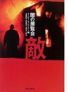 闇の展覧会 新装版 敵 (ハヤカワ文庫 NV)(ハヤカワ文庫 NV)