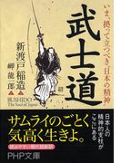 """武士道 いま、拠って立つべき""""日本の精神"""" (PHP文庫)"""