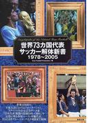 世界73カ国代表サッカー解体新書1978〜2005