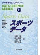スポーツデータ (データサイエンス・シリーズ)