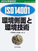 環境側面と環境技術 (ISO14000's審査登録シリーズ ISO14001)