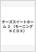 チーズスイートホーム 2 (モーニングKCDX)(モーニングKC)